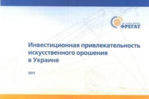 Інвестиційна привабливість штучного зрошення в Україні