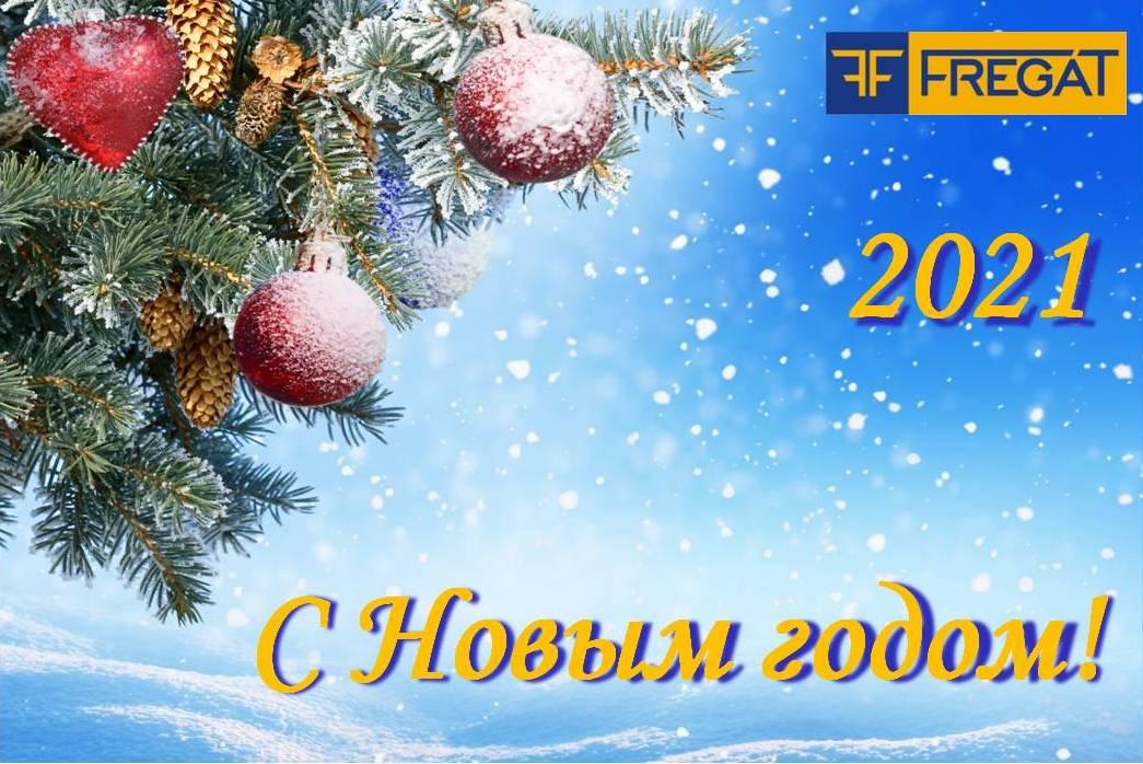 Приближается Новий Год!
