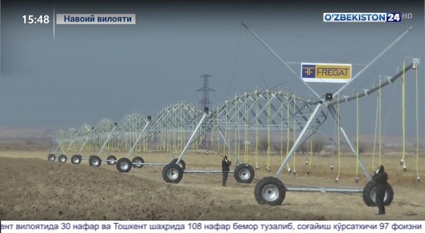 Дождевальные машины «Фрегат» возвращаются в Узбекистан!